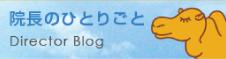 ディレクターブログ