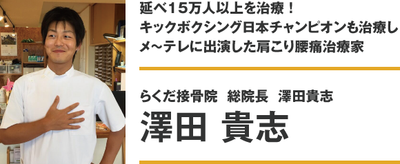 らくだ接骨院 総院長 澤田貴志