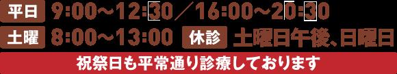 【平日】9:00〜12:00/16:00〜21:00 【土曜】8:00〜13:00 【休診】土曜日午後、日曜日