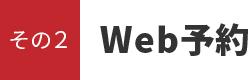 その2 Web予約