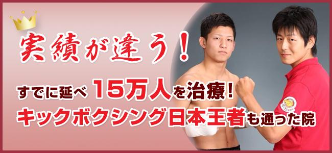 実績が違う!すでに延べ15万人を治療!キックボクシング日本王者も通った院