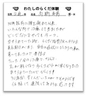 高橋様のお手紙