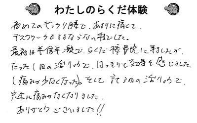 ウチダユウ様のお手紙
