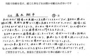 高木翔平様のお手紙