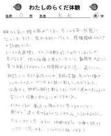 K.K様のお手紙