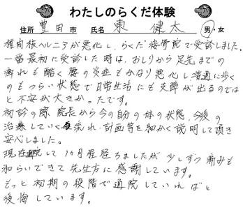 東様のお手紙