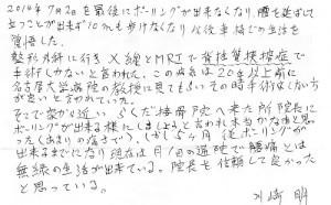 川崎様のお手紙