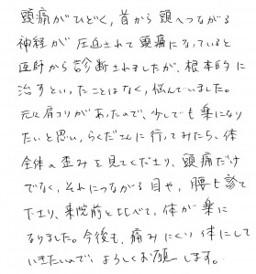ササキショウ様のお手紙