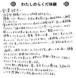 宮澤様のお手紙
